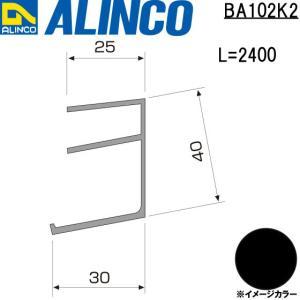 ALINCO/アルインコ 波板用アタッチ 軒付 2,400mm ブラック (ツヤ消しクリア) 品番:BA102K2 (※条件付き送料無料)|a-alumi