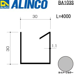 ALINCO/アルインコ エクステリア型材 テラス 母屋 4,000mm シルバー 品番:BA103S (※条件付き送料無料) a-alumi