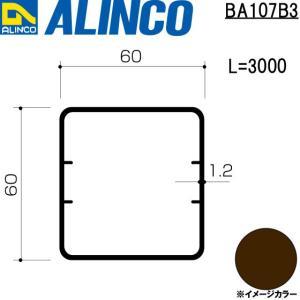 ALINCO/アルインコ エクステリア型材 テラス 60×60×1.2mm 柱/A 3,000mm ブロンズ 品番:BA107B3 (※条件付き送料無料) a-alumi