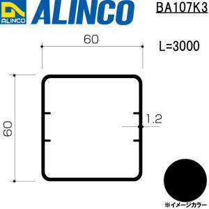 ALINCO/アルインコ エクステリア型材 テラス  60×60×1.2mm 柱/A 3,000mm ブラック (ツヤ消しクリア) 品番:BA107K3 (※条件付き送料無料) a-alumi