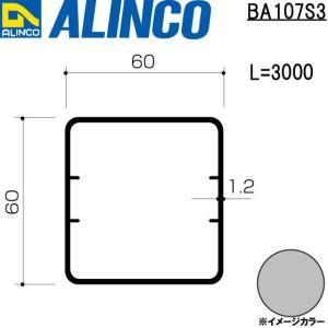 ALINCO/アルインコ エクステリア型材 テラス 60×60×1.2mm 柱/A 3,000mm シルバー 品番:BA107S3 (※条件付き送料無料) a-alumi