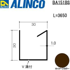 ALINCO/アルインコ エクステリア型材 テラス 母屋 3,650mm ブロンズ 品番:BA151BS (※条件付き送料無料) a-alumi