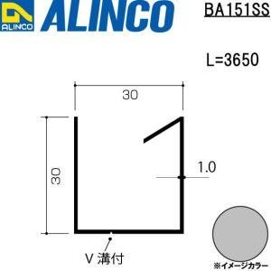 ALINCO/アルインコ エクステリア型材 テラス 母屋 3,650mm シルバー 品番:BA151SS (※条件付き送料無料) a-alumi