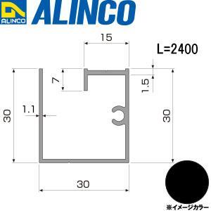 ALINCO/アルインコ 波板用アタッチ 母屋材 2,400mm ブラック (ツヤ消しクリア) 品番:BA170K (※条件付き送料無料)|a-alumi