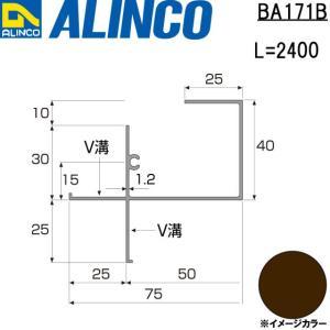 ALINCO/アルインコ 波板用アタッチ 前枠 2,400mm ブロンズ 品番:BA171B (※条件付き送料無料)|a-alumi
