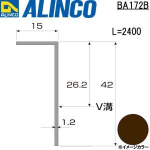 ALINCO/アルインコ 波板用アタッチ 側枠 2,400mm ブロンズ 品番:BA172B (※条件付き送料無料)|a-alumi