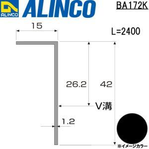 ALINCO/アルインコ 波板用アタッチ 側枠 2,400mm ブラック (ツヤ消しクリア) 品番:BA172K (※条件付き送料無料)|a-alumi