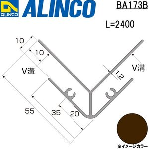 ALINCO/アルインコ 波板用アタッチ コーナー見切 (両) 2,400mm  ブロンズ 品番:BA173B (※条件付き送料無料)|a-alumi