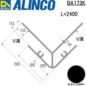 ALINCO/アルインコ 波板用アタッチ コーナー見切 (両) 2,400mm ブラック (ツヤ消しクリア) 品番:BA173K (※条件付き送料無料)|a-alumi