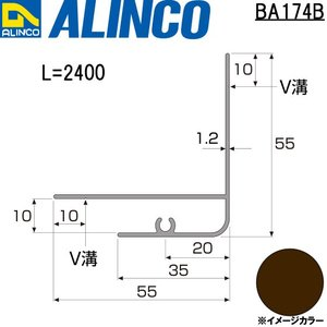 ALINCO/アルインコ 波板用アタッチ コーナー見切 (片) 2,400mm  ブロンズ 品番:BA174B (※条件付き送料無料)|a-alumi