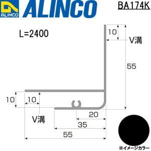 ALINCO/アルインコ 波板用アタッチ コーナー見切 (片) 2,400mm  ブラック (ツヤ消しクリア) 品番:BA174K (※条件付き送料無料)|a-alumi