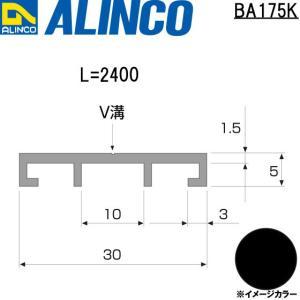 ALINCO/アルインコ 波板用アタッチ 母屋枠 2,400mm  ブラック (ツヤ消しクリア) 品番:BA175K (※条件付き送料無料)|a-alumi