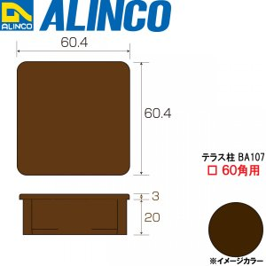 ALINCO/アルインコ 樹脂キャップ テラス柱BA107 □60×60用  (単品・バラ) ブロンズ 品番:BA365B (※条件付き送料無料)|a-alumi