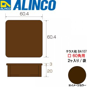 ALINCO/アルインコ 樹脂キャップ テラス柱BA107 □60×60用  (2ヶ入り/袋) ブロンズ 品番:BA365B2 (※条件付き送料無料)|a-alumi