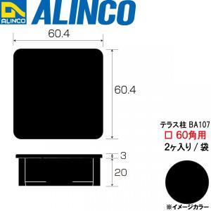 ALINCO/アルインコ 樹脂キャップ テラス柱BA107 □60×60用  (2ヶ入り/袋) ブラック 品番:BA365K2 (※条件付き送料無料)|a-alumi