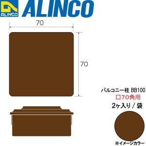 ALINCO/アルインコ 樹脂キャップ バルコニー柱BB100 □70×70用  (2ヶ入り/袋) ブロンズ 品番:BB300B2 (※条件付き送料無料)|a-alumi