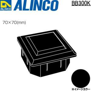 ALINCO/アルインコ エクステリア部材 バルコニー 柱キャップ ブラック 品番:BB300K (※条件付き送料無料)|a-alumi