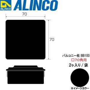 ALINCO/アルインコ 樹脂キャップ バルコニー柱BB100 □70×70用  (2ヶ入り/袋) ブラック 品番:BB300K2 (※条件付き送料無料)|a-alumi
