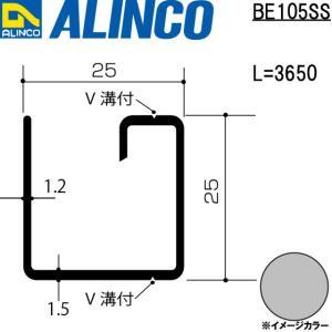 ALINCO/アルインコ エクステリア型材 テラス 母屋 3,650mm シルバー 品番:BE105SS (※条件付き送料無料) a-alumi