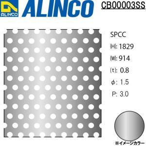 ALINCO/アルインコ 鉄板 パンチング SPCC φ1.5-P3 60゜千鳥 t0.8 914×1829 品番:CB00003SS (※別送商品・代引き不可・条件付き送料無料)|a-alumi