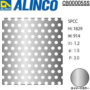 ALINCO/アルインコ 鉄板 パンチング SPCC φ1.5-P3 60゜千鳥 t1.2 914×1829 品番:CB00005SS (※別送商品・代引き不可・送料無料)|a-alumi