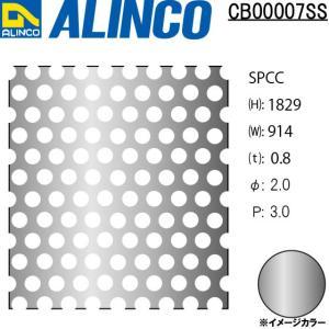 ALINCO/アルインコ 鉄板 パンチング SPCC φ2-P3 60゜千鳥 t0.8 914×1829 品番:CB00007SS (※別送商品・代引き不可・条件付き送料無料)|a-alumi