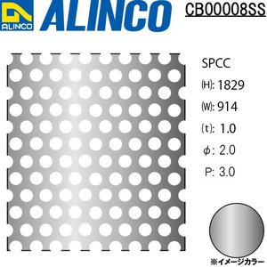 ALINCO/アルインコ 鉄板 パンチング SPCC φ2-P3 60゜千鳥 t1.0 914×1829 品番:CB00008SS (※別送商品・代引き不可・条件付き送料無料)|a-alumi