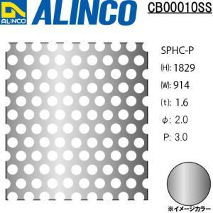 ALINCO/アルインコ 鉄板 パンチング SPHC-P φ2-P3 60゜千鳥 t1.6 914×1829 品番:CB00010SS (※別送商品・代引き不可・送料無料)|a-alumi