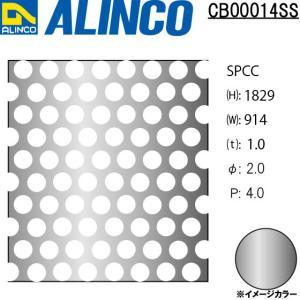 ALINCO/アルインコ 鉄板 パンチング SPCC φ2-P4 60゜千鳥 t1.0 914×1829 品番:CB00014SS (※別送商品・代引き不可・条件付き送料無料)|a-alumi
