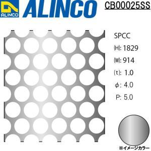 ALINCO/アルインコ 鉄板 パンチング SPCC φ4-P5 60゜千鳥 t1.0 914×1829 品番:CB00025SS (※別送商品・代引き不可・条件付き送料無料)|a-alumi