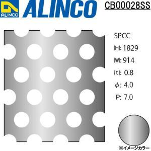 ALINCO/アルインコ 鉄板 パンチング SPCC φ4-P7 60゜千鳥 t0.8 914×1829 品番:CB00028SS (※別送商品・代引き不可・条件付き送料無料) a-alumi