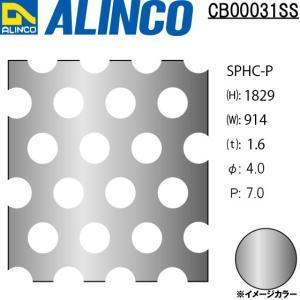 ALINCO/アルインコ 鉄板 パンチング SPHC-P φ4-P7 60゜千鳥 t1.6 914×1829 品番:CB00031SS (※別送商品・代引き不可・条件付き送料無料) a-alumi