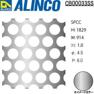 ALINCO/アルインコ 鉄板 パンチング SPCC φ4.5-P6 60゜千鳥 t1.0 914×1829 品番:CB00033SS (※別送商品・代引き不可・条件付き送料無料)|a-alumi