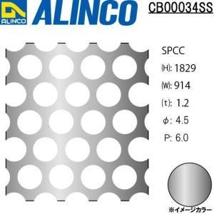 ALINCO/アルインコ 鉄板 パンチング SPCC φ4.5-P6 60゜千鳥 t1.2 914×1829 品番:CB00034SS (※別送商品・代引き不可・条件付き送料無料)|a-alumi