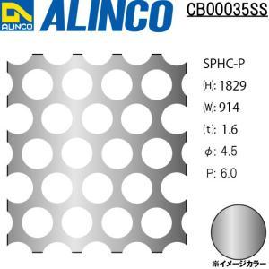 ALINCO/アルインコ 鉄板 パンチング SPHC-P φ4.5-P6 60゜千鳥 t1.6 914×1829 品番:CB00035SS (※別送商品・代引き不可・送料無料)|a-alumi