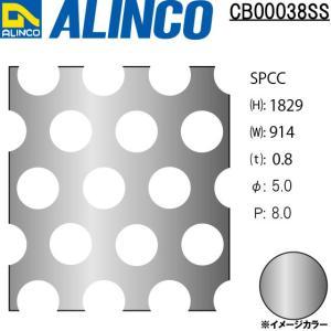 ALINCO/アルインコ 鉄板 パンチング SPCC φ5-P8 60゜千鳥 t0.8 914×1829 品番:CB00038SS (※別送商品・代引き不可・条件付き送料無料)|a-alumi
