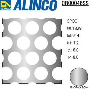 ALINCO/アルインコ 鉄板 パンチング SPCC φ6-P8 60゜千鳥 t1.2 914×1829 品番:CB00046SS (※別送商品・代引き不可・条件付き送料無料)|a-alumi