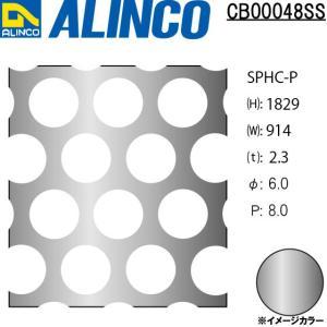 ALINCO/アルインコ 鉄板 パンチング SPHC-P φ6-P8 60゜千鳥 t2.3 914×1829 品番:CB00048SS (※別送商品・代引き不可・送料無料)|a-alumi