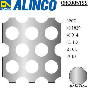 ALINCO/アルインコ 鉄板 パンチング SPCC φ6-P9 60゜千鳥 t1.0 914×1829 品番:CB00051SS (※別送商品・代引き不可・条件付き送料無料)|a-alumi