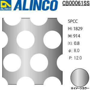 ALINCO/アルインコ 鉄板 パンチング SPCC φ8-P12 60゜千鳥 t0.8 914×1829 品番:CB00061SS (※別送商品・代引き不可・条件付き送料無料) a-alumi