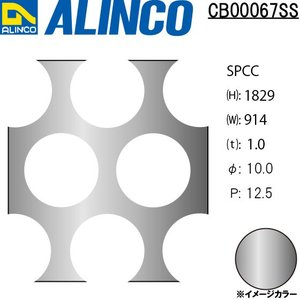 ALINCO/アルインコ 鉄板 パンチング SPCC φ10-P12.5 60゜千鳥 t1.0 914×1829 品番:CB00067SS (※別送商品・代引き不可・条件付き送料無料)|a-alumi