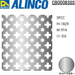 ALINCO/アルインコ 鉄板 パンチング SPCC ○十 t0.6 914×1829 品番:CB00083SS (※別送商品・代引き不可・条件付き送料無料) a-alumi