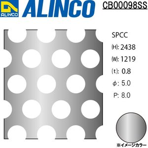 ALINCO/アルインコ 鉄板 パンチング SPCC φ5-P8 60゜千鳥 t0.8 1219×2438 品番:CB00098SS (※別送商品・代引き不可・条件付き送料無料)|a-alumi
