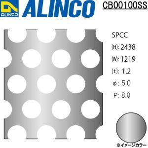 ALINCO/アルインコ 鉄板 パンチング SPCC φ5-P8 60゜千鳥 t1.2 1219×2438 品番:CB00100SS (※別送商品・代引き不可・送料無料)|a-alumi