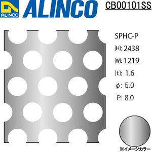 ALINCO/アルインコ 鉄板 パンチング SPHC-P φ5-P8 60゜千鳥 t1.6 1219×2438 品番:CB00101SS (※別送商品・代引き不可・送料無料)|a-alumi