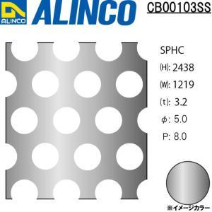 ALINCO/アルインコ 鉄板 パンチング SPHC φ5-P8 60゜千鳥 t3.2 1219×2438 品番:CB00103SS (※別送商品・代引き不可・送料無料)|a-alumi