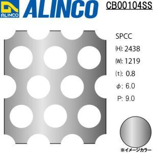 ALINCO/アルインコ 鉄板 パンチング SPCC φ6-P9 60゜千鳥 t0.8 1219×2438 品番:CB00104SS (※別送商品・代引き不可・送料無料)|a-alumi