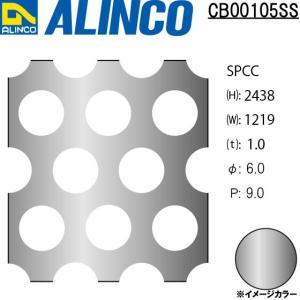ALINCO/アルインコ 鉄板 パンチング SPCC φ6-P9 60゜千鳥 t1.0 1219×2438 品番:CB00105SS (※別送商品・代引き不可・送料無料)|a-alumi