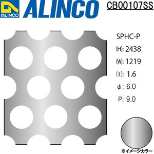 ALINCO/アルインコ 鉄板 パンチング SPHC-P φ6-P9 60゜千鳥 t1.6 1219×2438 品番:CB00107SS (※別送商品・代引き不可・送料無料)|a-alumi