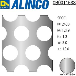 ALINCO/アルインコ 鉄板 パンチング SPCC φ8-P12 60゜千鳥 t1.2 1219×2438 品番:CB00115SS (※別送商品・代引き不可・送料無料) a-alumi